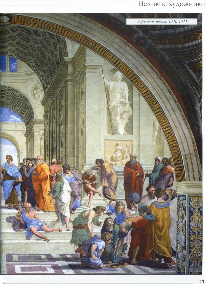 the school of athens essay example