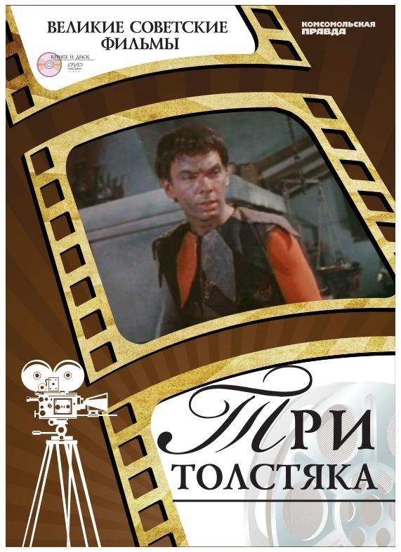 kollektsiya-sovetskie-filmi
