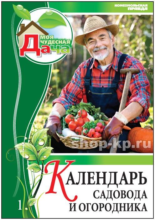 Календарь огородника дача